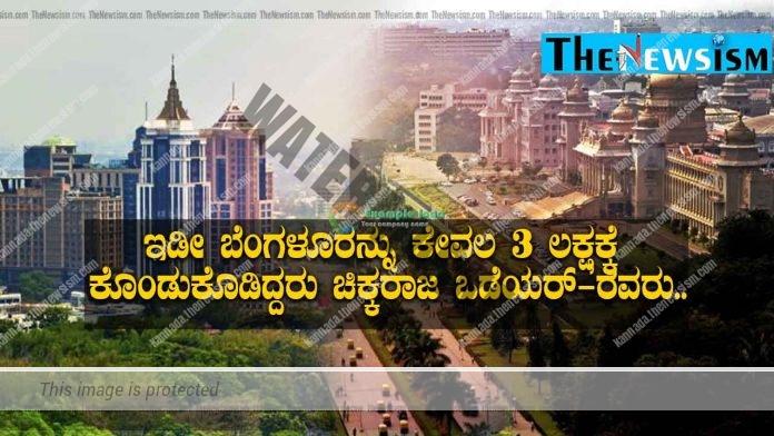 Chikkaraja_Wodeyar_Purchased_Bengaluru_For3Lakhs