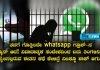 whatsapp-admin-arrested