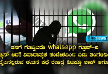 whatsapp-admin-arrested